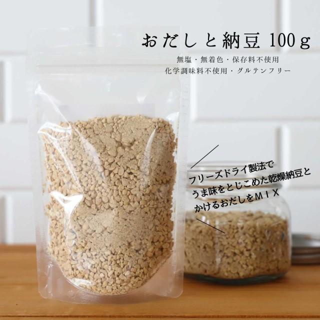 乾燥納豆 フリーズドライ納豆[お試し1袋 おだしと納豆100g]ドライ納豆 スーパーフード 納豆菌 国内加工 納豆汁 ひきわり納豆 納豆スナ