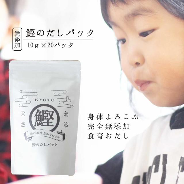 食育 無添加だしパック[お試し1袋 鰹のだしパック10g×20袋入]だしパック 赤ちゃん 砂糖不使用 食塩不使用 酵母エキス不使用 離乳食
