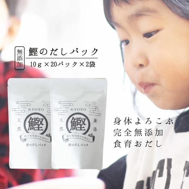 食育 だしパック 無添加だしパック【鰹のだしパック10g×20袋入×2】赤ちゃん 砂糖不使用 食塩不使用 酵母エキス不使用 離乳食 京のおだ