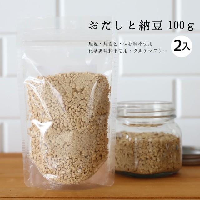 乾燥納豆 フリーズドライ納豆[おだしと納豆100g×2]ドライ納豆 スーパーフード 納豆菌 国内加工 納豆汁 ひきわり納豆 納豆スナック 粉