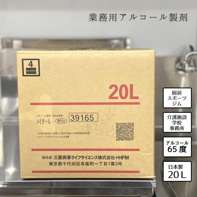 用 アルコール - 日用品の通販・価格比較 - 価格.com