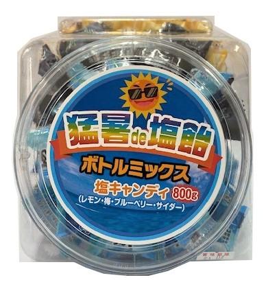 【在庫あり】猛暑de塩飴 塩キャンディ ボトルミックス 800g