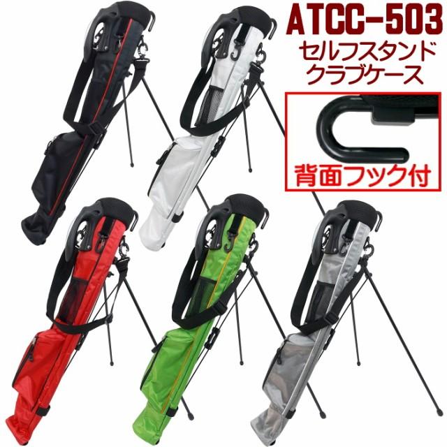 【背面フック付きモデル】 ATCC-503 セルフスタンド クラブケース
