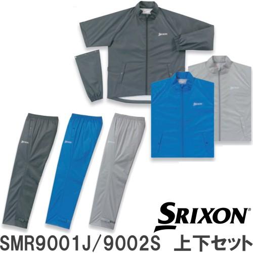 【上/下 色選択OK】 SRIXON スリクソン レインウェア SMR9001J/9002S 上下セット
