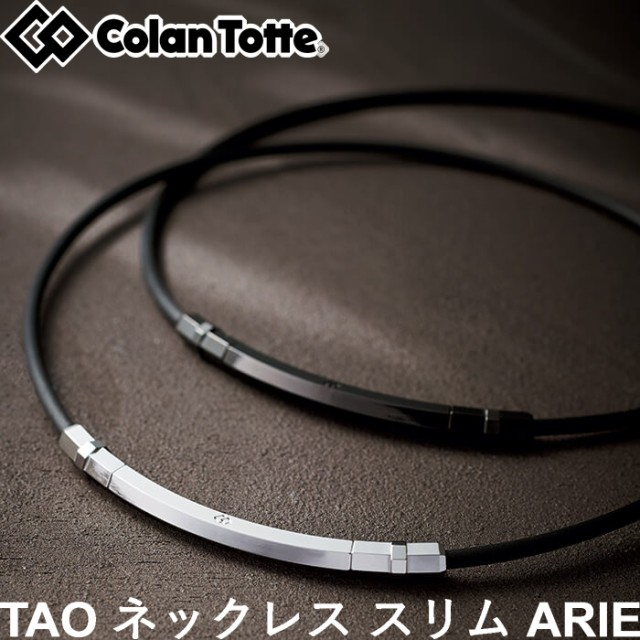 Colantotte コラントッテ TAO ネックレス スリム ARIE(アリエ)  男女兼用 磁気ネックレス