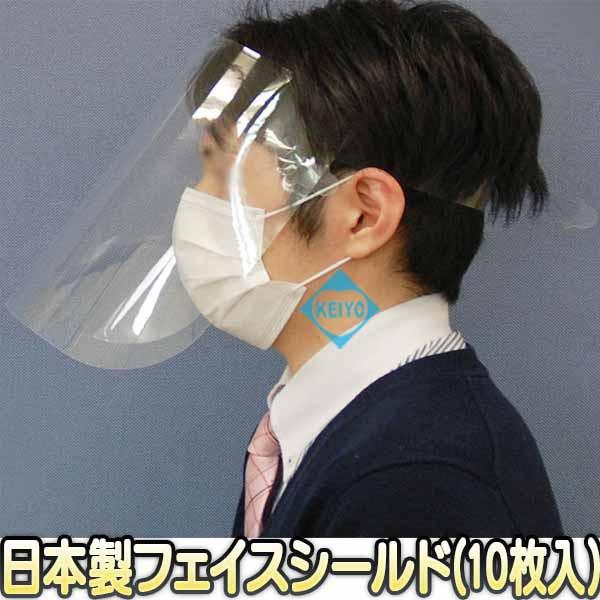 フェイスシールド02【日本製飛沫防止・ウィルス対策用フェイスガード10枚入】 【感染対策グッズ】