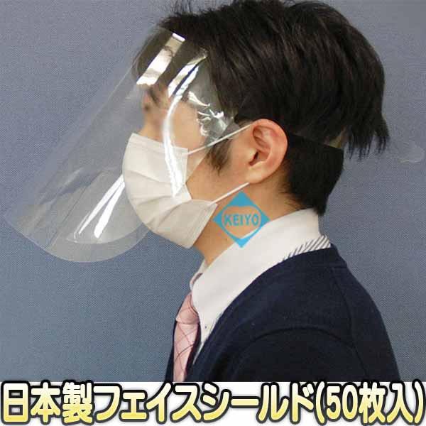 フェイスシールド02【日本製飛沫防止・ウィルス対策用フェイスガード50枚入】 【感染対策グッズ】