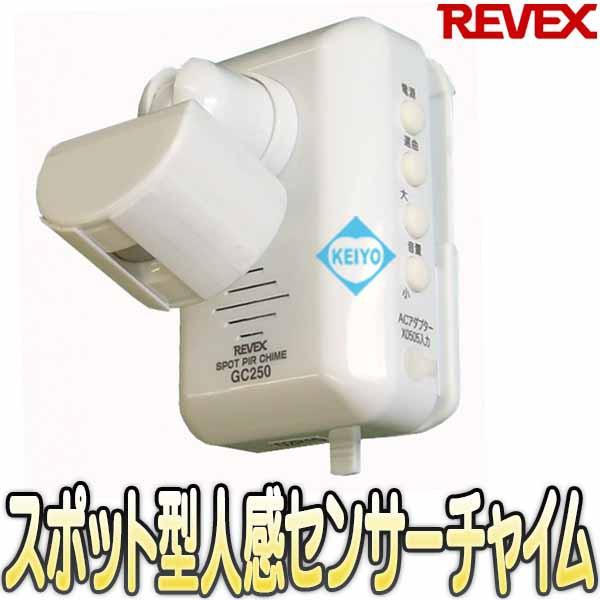 GC250(ホワイト)【スポット型センサー搭載人感チャイム】 【防犯グッズ】 【REVEX】 【リーベックス】