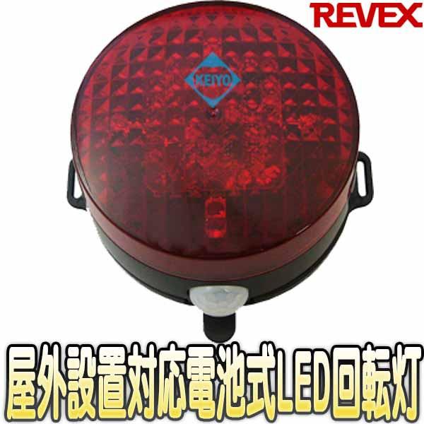 SLR85R(パトピカ2)【人感センサー搭載IP44屋外設置対応LED回転灯】 【REVEX】 【リーベックス】