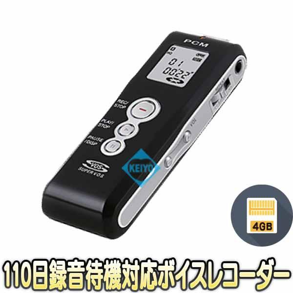MR-1000(4GB)【4GBメモリ内蔵連続録音待機110日対応小型ボイスレコーダー】 【ICレコーダー】 【ベセトジャパン】【BESETOJAPAN】
