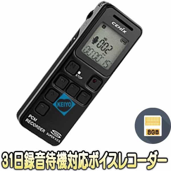 TOP-10(8GB)【8GBメモリ内蔵超小型ボイスレコーダー】【ICレコーダー】 【ベセトジャパン】【BESETOJAPAN】