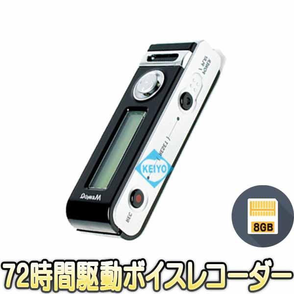 VR-L2(8GBモデル)【長時間駆動対応超小型ボイスレコーダー】 【ICレコーダー】 【ベセトジャパン】 【BESETOJAPAN】