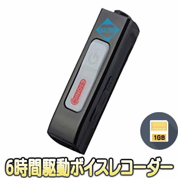 VR-N06(MemoQ)【1GBメモリ内蔵連続6時間駆動対応ボイスレコーダー】 【ICレコーダ】 【ベセトジャパン】 【BESETO JAPAN】