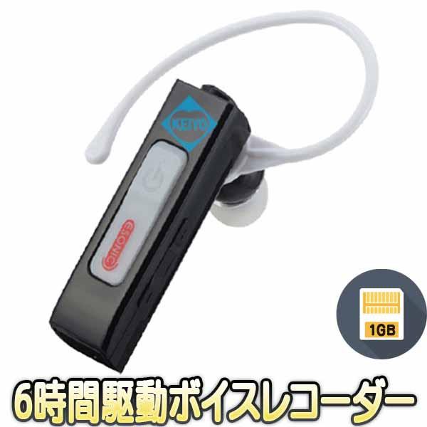 VR-NH100(1GB)【1GBメモリ内蔵超小型軽量ボイスレコーダー】 【ICレコーダ】 【ベセトジャパン】 【BESETO JAPAN】