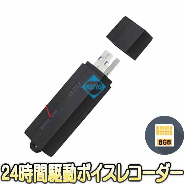 VR-U30(8GB)【8GBメモリ内蔵音声検知機能搭載ボイスレコーダー】 【ICレコーダ】 【ベセトジャパン】 【BESETO JAPAN】