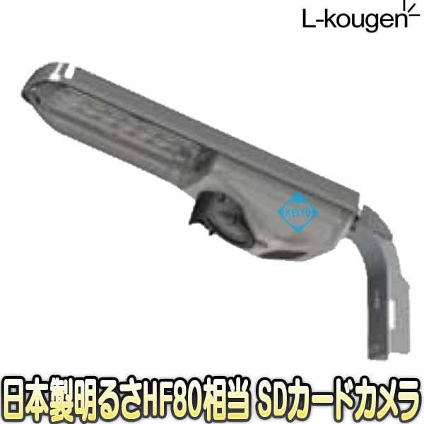 LM20LC(エルミテル20VA)【日本製明るさHF80相当屋外設置対応LED防犯灯SDカード録画カメラ】 【L-Kougen】 【エル光源】