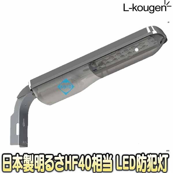 FTU10NL(エルフツウ10VA)【日本製明るさHF40相当屋外設置対応LED防犯灯】 【L-Kougen】 【エル光源】