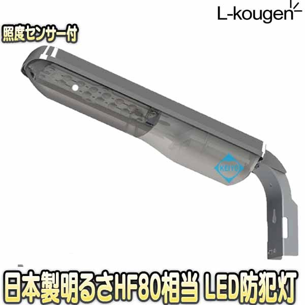 FTU20SL(エルフツウ20VA)【日本製明るさHF80相当屋外設置対応照度センサー搭載LED防犯灯】 【L-Kougen】 【エル光源】