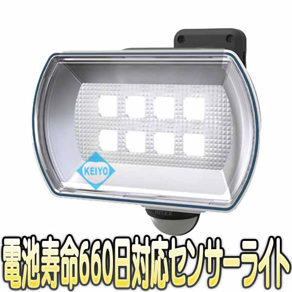 LED-150【人感センサー搭載屋外設置対応乾電池式LEDセンサーライト】 【RITEX】 【ライテックス】