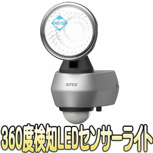 LED-AC1010【360度人感センサー搭載屋外設置対応LEDセンサーライト】 【RITEX】 【ライテックス】