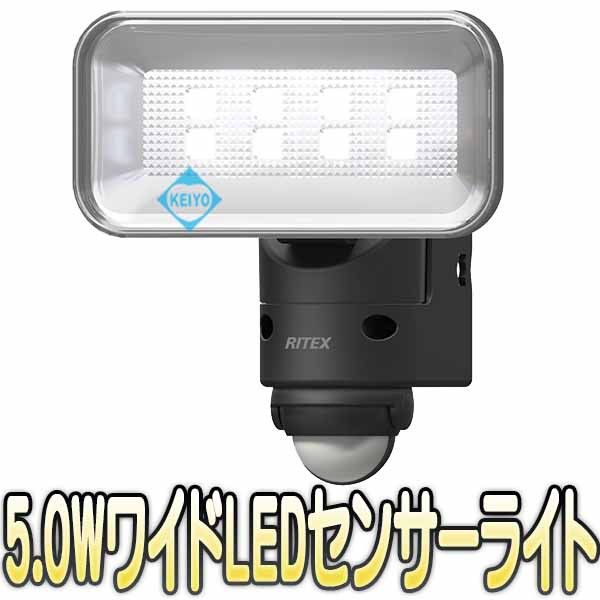 LED-AC105【人感センサー搭載屋外設置対応5WワイドLEDセンサーライト】 【RITEX】 【ライテックス】