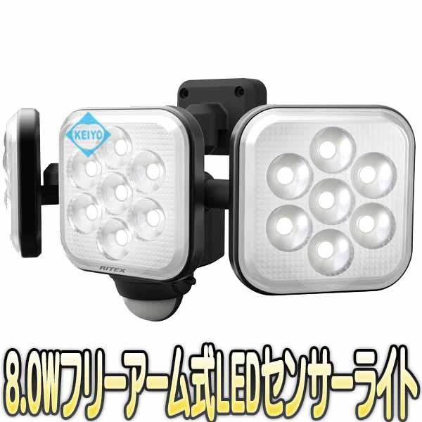 LED-AC3024【フリーアーム式屋外設置対応超高輝度3灯タイプLEDセンサーライト】 【RITEX】 【ライテックス】