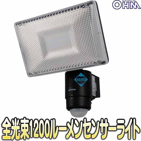 LS-A1134B-K(07-8205)【人感センサー搭載屋外設置対応AC100V1灯式LEDセンサーライト】 【オーム電機】 【OHM】