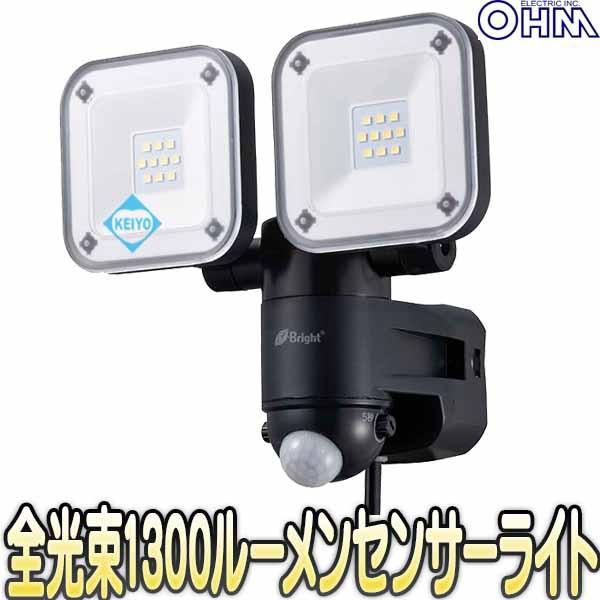 LS-A2165B-K(07-9920)【人感センサー搭載屋外設置対応AC100V2灯式LEDセンサーライト】 【オーム電機】 【OHM】