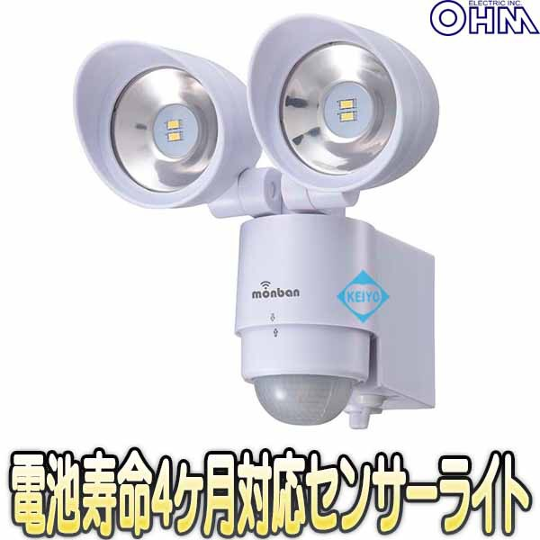 LS-BH22F4-W(07-8215)【人感センサー搭載屋外設置対応乾電池駆動2灯式LEDセンサーライト】 【オーム電機】 【OHM】