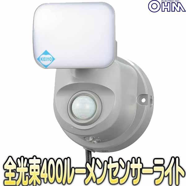 OSE-LS400(07-8069)【人感センサー搭載屋外設置対応AC100V駆動LEDセンサーライト】 【オーム電機】 【OHM】
