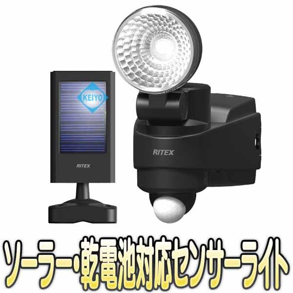 S-HB10【人感センサー搭載屋外設置対応ソーラー・乾電池ハイブリッド式LEDセンサーライト】 【RITEX】 【ライテックス】