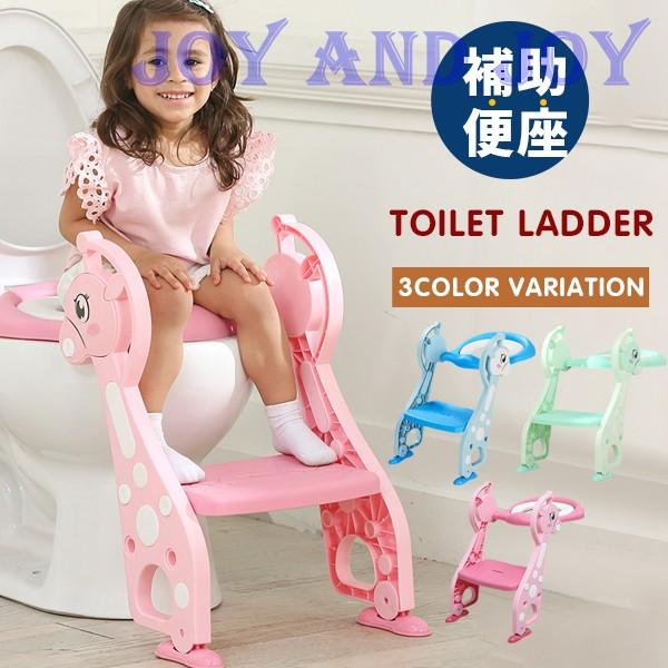 子供 踏み台 折りたたみ 丈夫 可愛い 子ども トイレ踏み台 足台 洗面所 補助便座付き 安全 おしゃれ 手すり付き キッズステッ