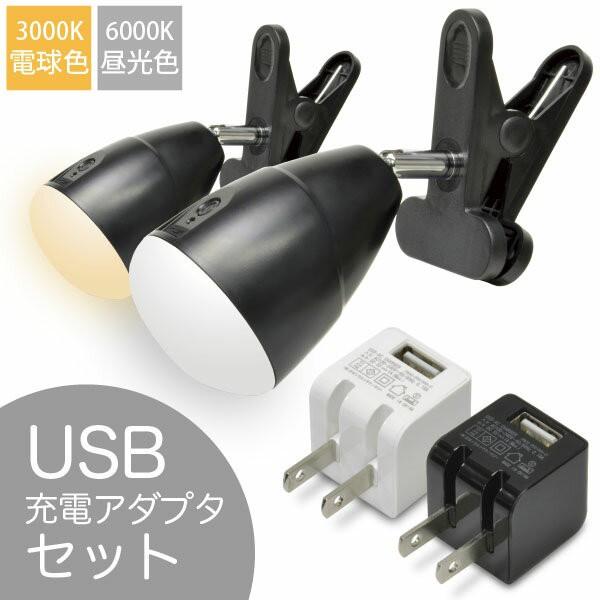 【USB ACアダプタ 付】大きなクリップでどこでも固定できる「USB 充電式 LED クリップライト Clip Clamp(昼光色/電球色)」