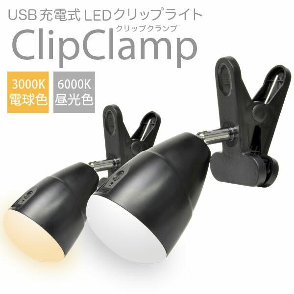 大きなクリップでどこでも固定できる「USB 充電式 LED クリップライト Clip Clamp(昼光色/電球色)」野球 夜間練習 キャンプ アウトドア