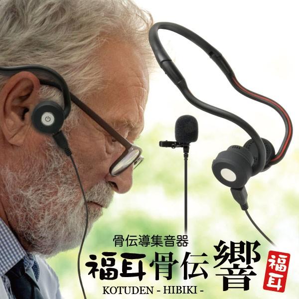 日本トラストテクノロジー 骨伝導集音器 福耳骨伝 響 - ひび...