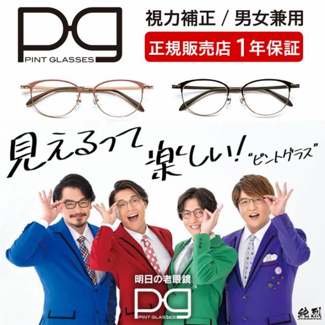 老眼鏡 おしゃれ【ピントグラス】遠近両用メガネ シニアグラス 累進多焦点 レンズ PCメガネ ブルーライトカット ビジネス用 普段使い