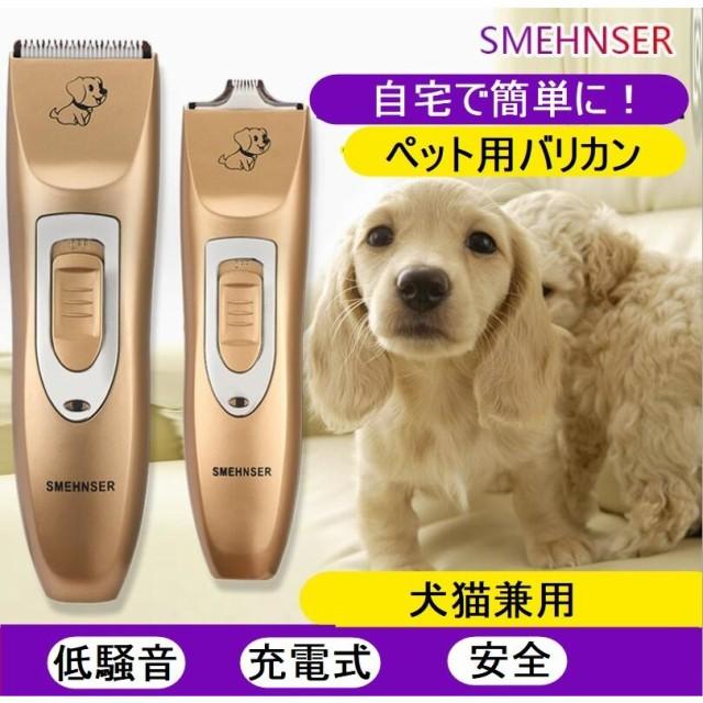 犬用バリカン ペット用 バリカン 替刃付き 充電式 コードレス 犬猫 低騒音 低振動 高精度 切れ味抜群 部分全身カット用 刈り高さ調整可能