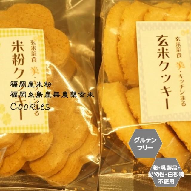 【送料込み】グルテンフリー ビーガン 玄米 米粉で作ったクッキーセットです。小麦粉 卵 乳製品 動物性油 不使用。アレルギー対応 ダイエ