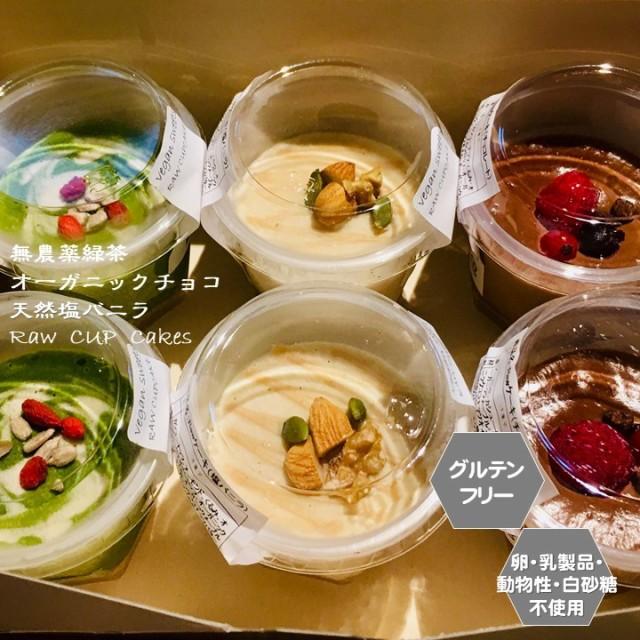 【送料込み】グルテンフリー ビーガン RAWCUPケーキ 6個セット チョコ・緑茶・塩バニラ アレルギー対応 ダイエット スイーツ ヴィーガン