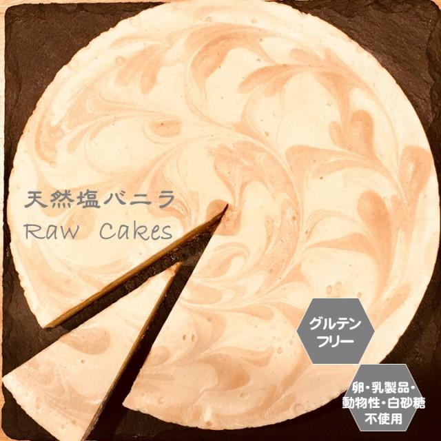グルテンフリー ビーガン 塩バニラRAWケーキ(ホールサイズ15cm)小麦粉 卵 乳製品 動物性油不使用 アレルギー対応 ダイエット スイーツ
