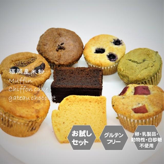 【送料込み】グルテンフリー ノングルテン ビーガン 米粉 マフィン シフォンケーキ ガトーショコラ 各1個セット 福岡産米粉100% 小麦
