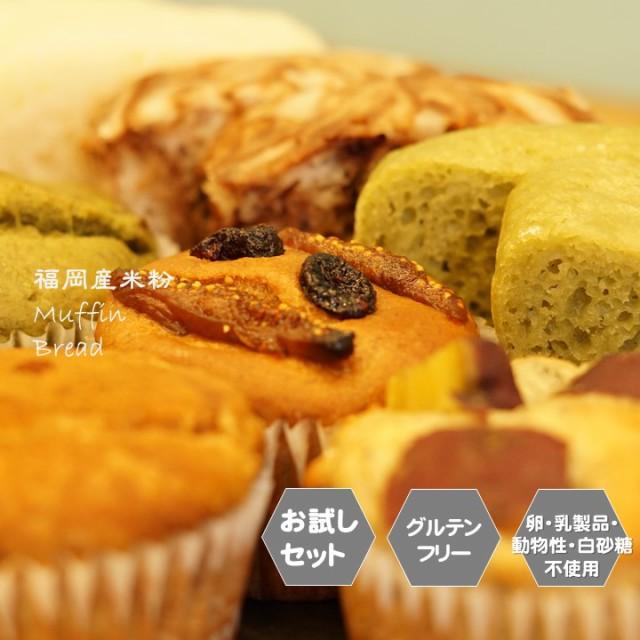 【送料込み】福岡産米粉100% グルテンフリー ノングルテン ビーガン 米粉 パン マフィンお手軽セット 小麦粉 卵 乳製品 動物性油 不使