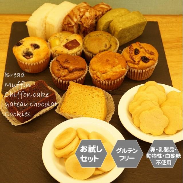 【送料込み】グルテンフリー ビーガン どど〜んとセット( 米粉 パン マフィン シフォンケーキ 米粉 玄米 クッキー お試しセット) グル