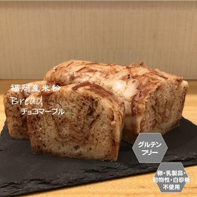 グルテンフリー ビーガン もちもち米粉パン(チョコマーブル)1斤 福岡産米粉100% お菓子 小麦粉・卵・乳製品・動物性油不使用 アレル
