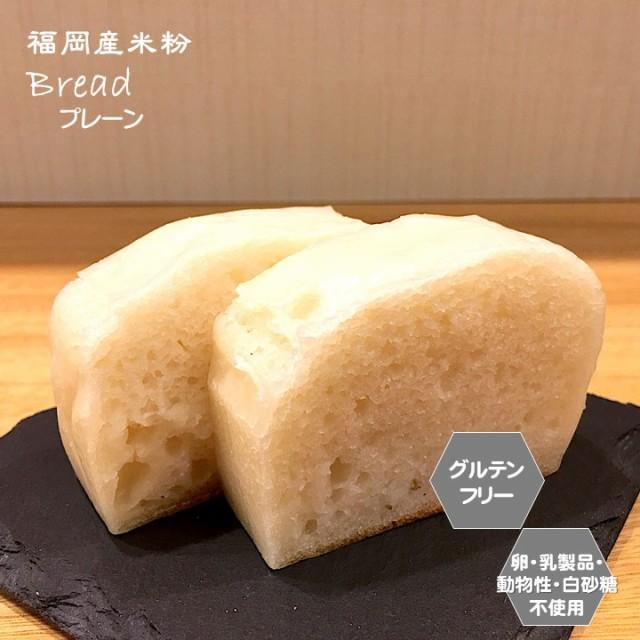 グルテンフリー ビーガン 米粉パン(プレーン)2切れ 福岡産米粉100% グルテンフリーお菓子 小麦粉・卵・乳製品・動物性不使用 アレルギ