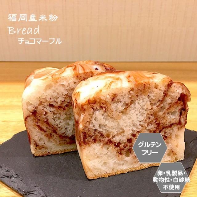 グルテンフリー ビーガン もちもち米粉パン(チョコマーブル)2切れ 福岡産米粉100% お菓子 小麦粉・卵・乳製品・動物性不使用 アレルギ