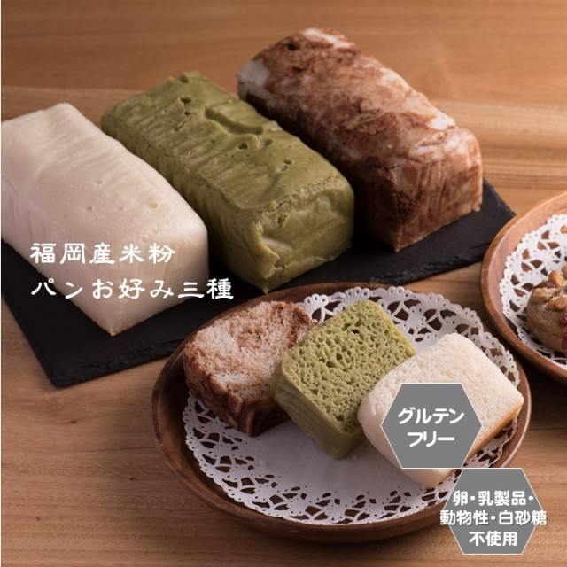 【当店オススメ】 【送料込み】グルテンフリー ビーガン 米粉パン 選べる3斤セット 福岡産米粉100% 小麦粉・卵・乳製品・動物性不使用
