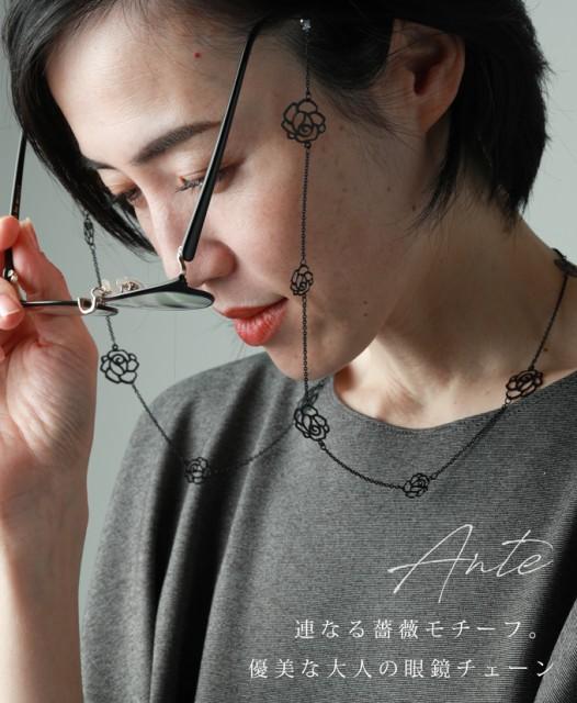 「ante」連なる薔薇モチーフ。優美な大人の眼鏡チェーン(ブラック)【再入荷♪9月9日20時より】ミセス 薔薇 ローズ 眼鏡 サングラス 老