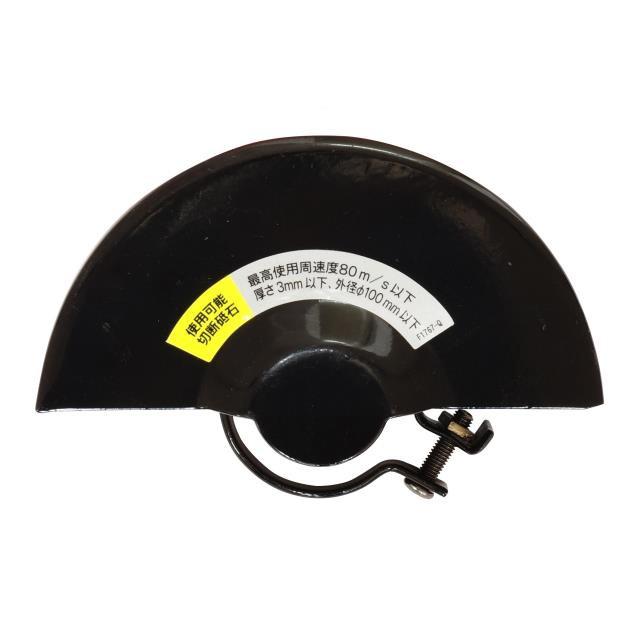 パオック(PAOCK) DGSA-100用切断砥石カバー DGSA100-C(850035)