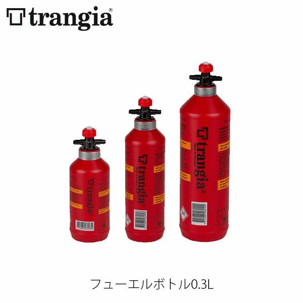 trangia トランギア フューエルボトル0.3L 燃料ボトル バーナー キャンプ アウトドア TR-506003 TR506003